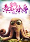 我的章鱼分身