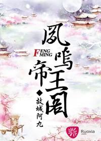 凤鸣帝王阁