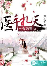 医手扎天,红狐娱乐平台:王爷悠着点