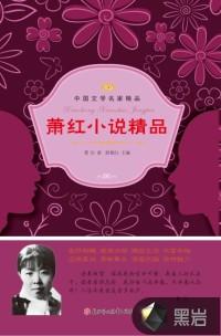 蕭紅小說精品