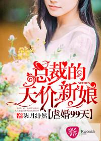 虐婚99天:总裁的天价新娘