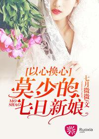 以心换心:莫少的七日新娘