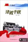 泽被千秋:社会主义新农村建设战略正式实施