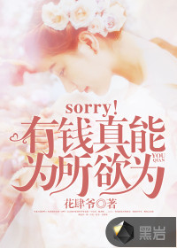 sorry!我真能为所欲为