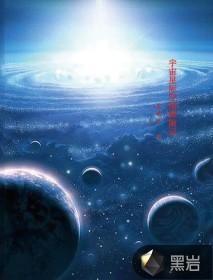 宇宙星际空间探险记
