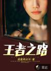 王者之(zhi)路(lu)