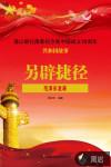 另辟捷徑:毛澤東發表
