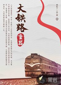 大鐵路重器