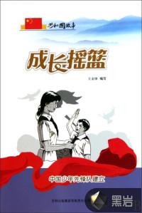 成长摇篮:中国少年先锋队建立