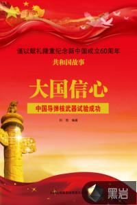 大国信心:中国导弹核武器试验成功