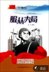 服从大局:和平时期中国军队对国家建设的贡