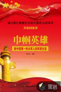 巾帼英雄:新中国第一批女军人的军旅生涯