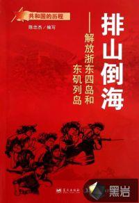 排山倒海:解放浙东四岛和东矶列岛