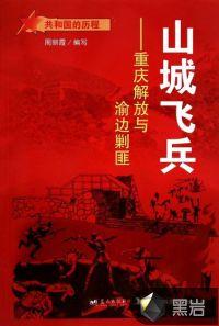 山城飞兵:重庆解放与渝边剿匪