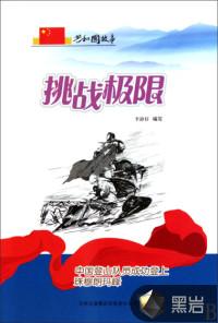 挑战极限:中国登山队员成功登上珠穆朗玛峰