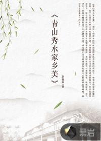 青山秀(xiu)水(shui)家鄉美