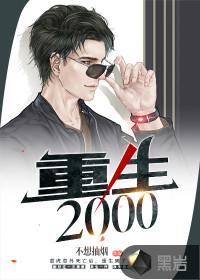 重生2000
