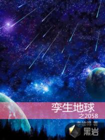 孪生地球之2058