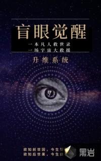 升维系统-盲眼觉醒