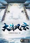 大清風雲(yun)