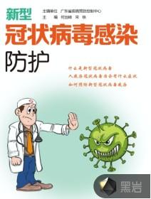 新型冠狀病毒感染防護(hu)