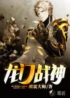 龍門戰(zhan)神