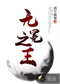 無冕之(zhi)王