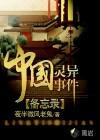中国灵异事件备忘录