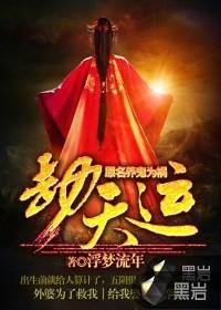 劫天(tian)運(yun)