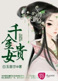 千金贵女最新章节(白玉甜尔),千金贵女免费全文阅读-若夏网