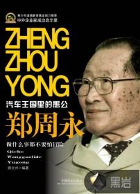 鄭(zheng)周永
