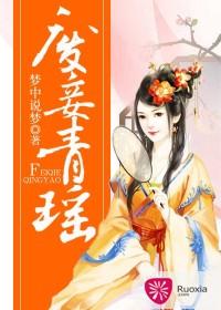 废妾青瑶最新章节(梦中说梦),废妾青瑶免费全文阅读-若夏网