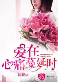爱在心痛蔓延时最新章节(瞳晓),爱在心痛蔓延时免费全文阅读-若夏网