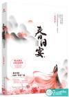 春(chun)日(ri)宴
