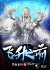 飛(fei)升(sheng)之前(qian)