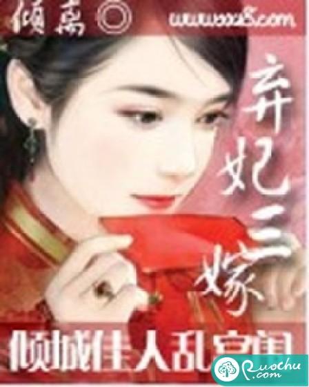 棄妃三嫁(完本)