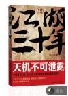 中国式骗局